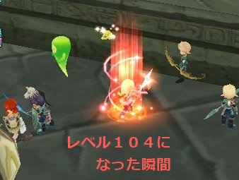 レベル104★ビショ
