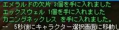 カニングネックレスGET♪(2月24日)