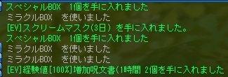 ミラクル4つからスペシャル2個も!!
