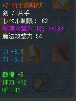 戦士の叫び+7