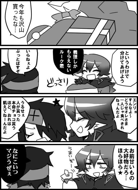 B軍のバレンタイン1