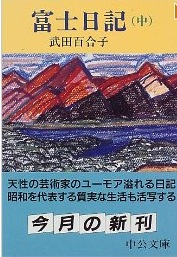 富士日記 中