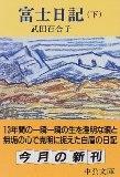 富士日記3