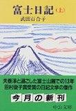 富士日記2