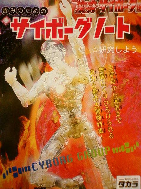 henshin_cyborg_c.jpg