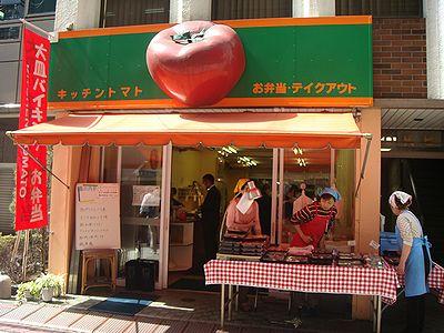 キッチントマト