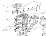 2009/04/28 トテェム部隊