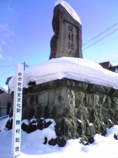 開拓記念の碑2008年冬