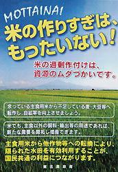 東北農政局が作った「資源のムダづかい」など刺激的な文言も含まれた「米の作りすぎは、もったいない」ポスター