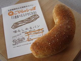 しっぽパン