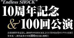 2010年SHOCK