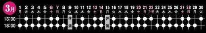 日程表 (2010.3月分)