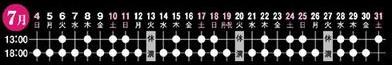日程表 (2010.7月分)