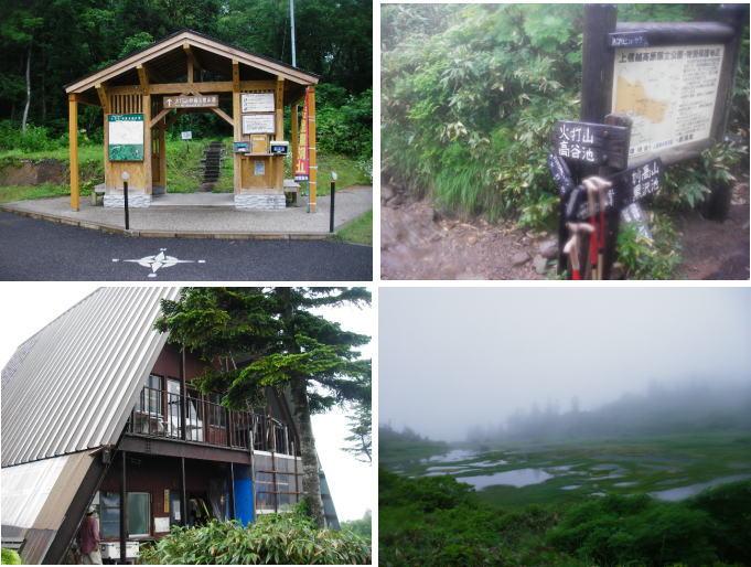 きよちゃんの湯めぐり記録火打山登山と燕温泉「樺太館」トラックバックURL