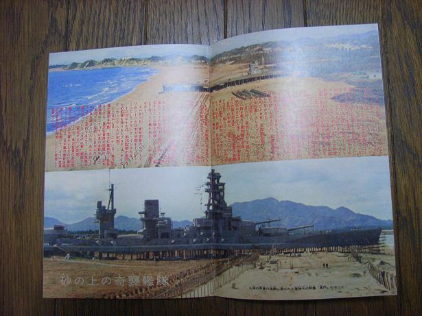 週刊戦艦大和を作る 066