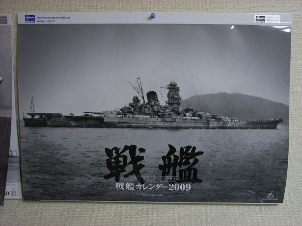 週刊戦艦大和を作る 099