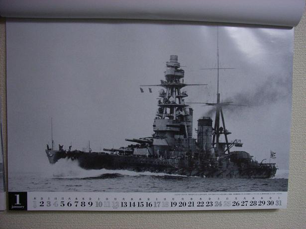 週刊戦艦大和を作る 098