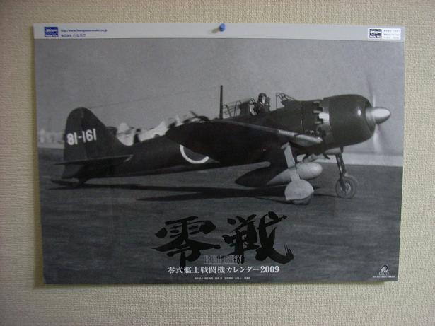 週刊戦艦大和を作る 059a