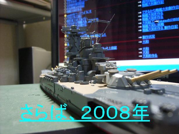 週刊戦艦大和を作る 096b