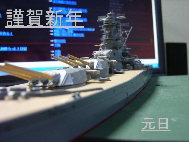 週刊戦艦大和を作る 093a