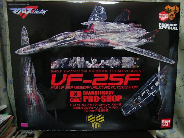 マクロスF、VF-25F 002