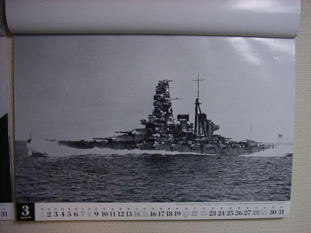 週刊戦艦大和を作る 247