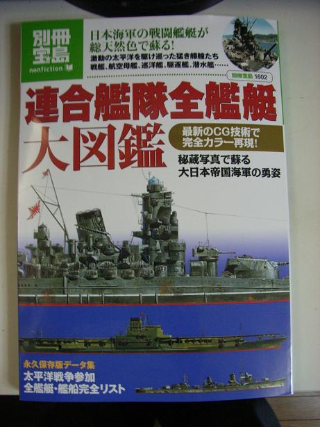 週刊戦艦大和を作る 253