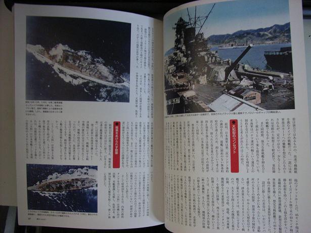 週刊戦艦大和を作る 255