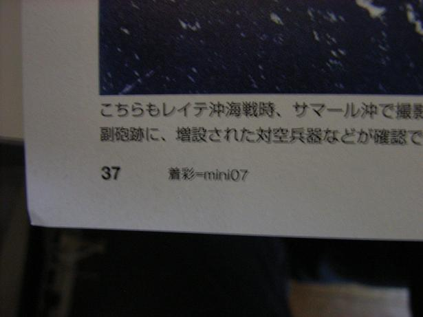 週刊戦艦大和を作る 257