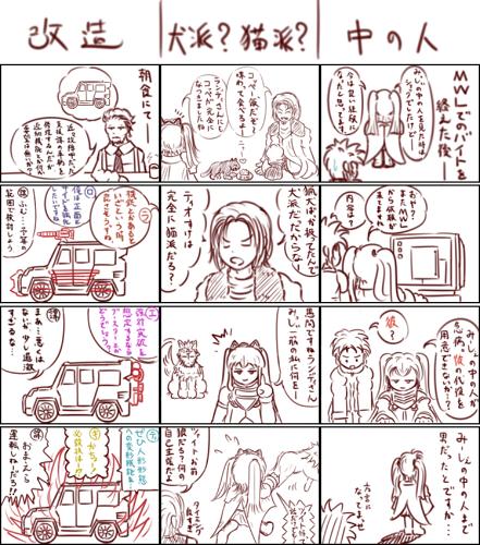ファルコムイラコンの結果01