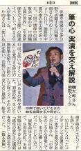 新聞記事2