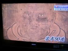 TV親鸞展3