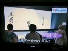 TV親鸞展4