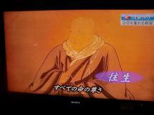 TV親鸞展5