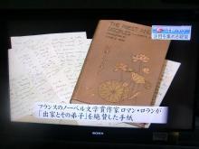 TV親鸞展12