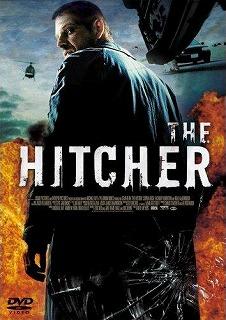 ヒッチャー2007