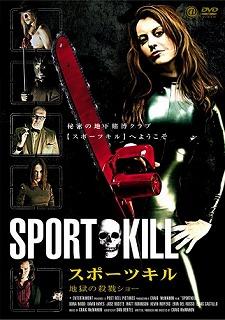 スポーツキル 地獄の殺戮ショー
