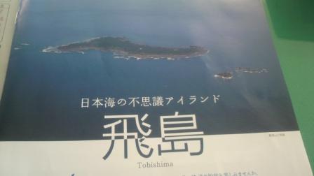 2011.6 飛島パンフ
