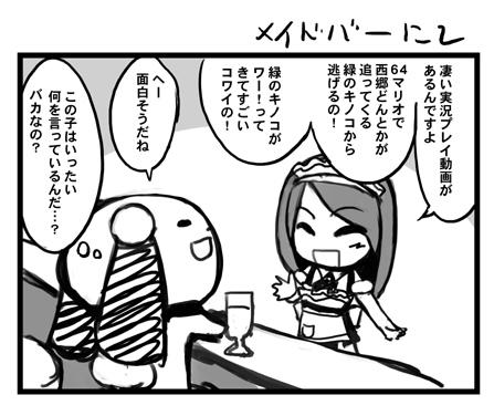 クイーン1コマ漫画