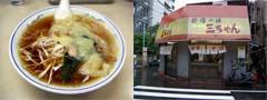 sanchan001.jpg