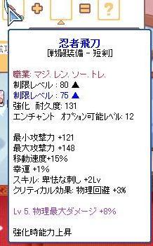 忍者ひとう2