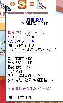 忍者ひとう3