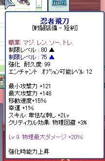 忍者ひとう4