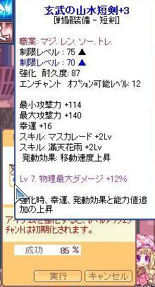 玄武+3あ