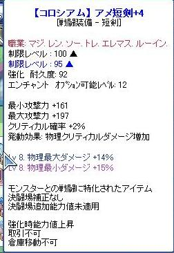 アメ短剣+4