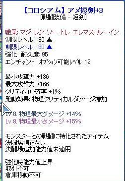 アメ短剣+3強化