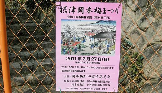 プレ観梅@岡本梅林公園-2