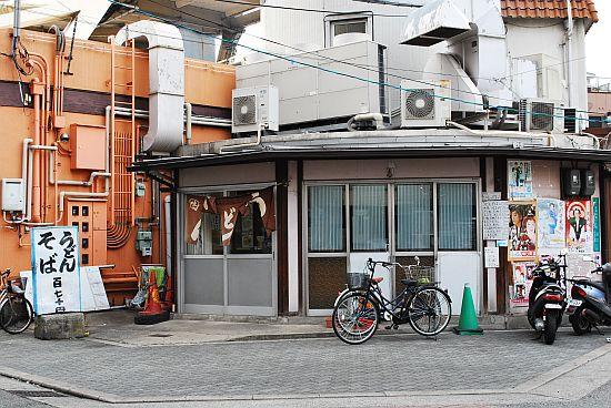 三吉(さんきち)