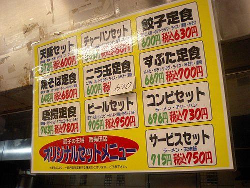 餃子の王将 西梅田店