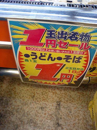 千円以上ならやで
